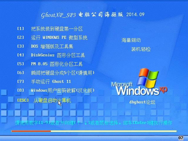 电脑公司 GhostXP_SP3 电脑城特别版 v2014.09 海量驱动DVD版