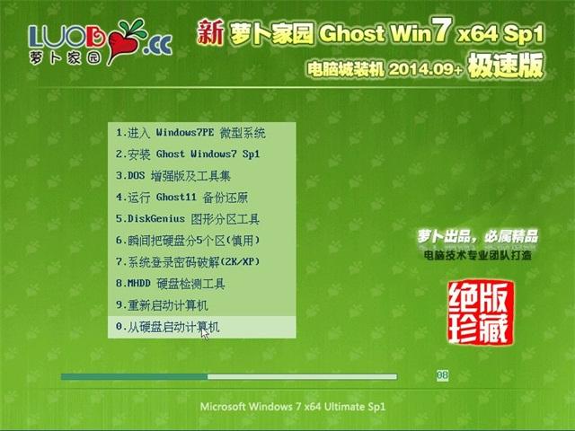 新萝卜家园 Ghost Win7 x64 SP1 2014.09+ 极速版