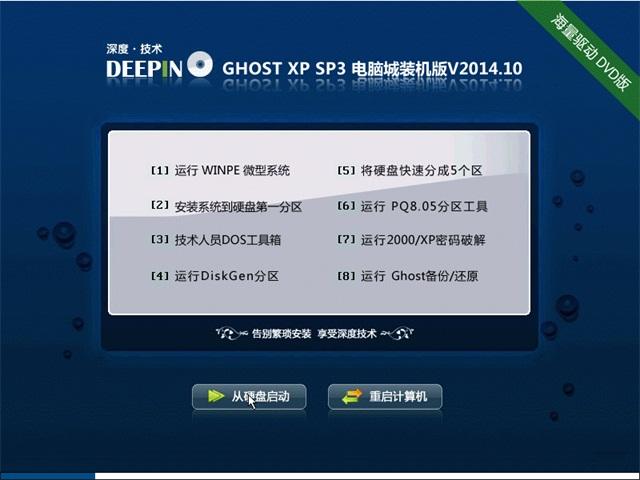 深度技术 GHOSTXPSP3 电脑城万能装机版 v2014.10
