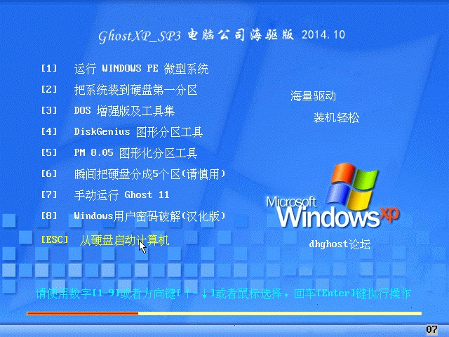 电脑公司 GhostXP_SP3 电脑城海驱版 v2014.10
