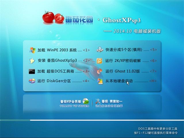 番茄花园 Ghost XP SP3 海量驱动装机版 v2014.10