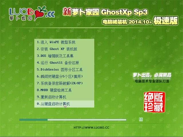 萝卜家园 Ghost XP SP3 国庆装机版 2014.10【推荐】