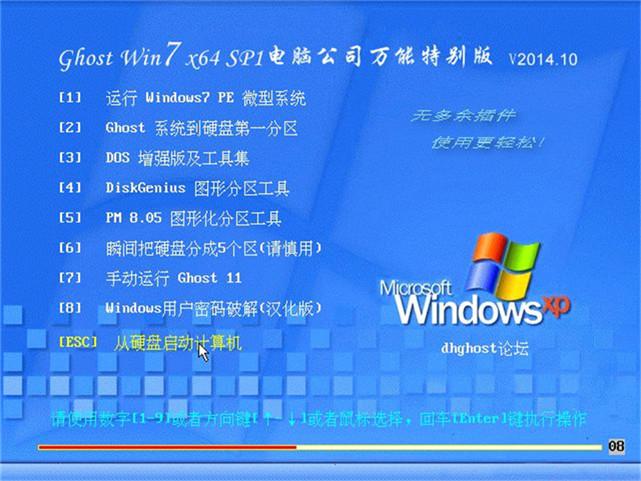 电脑公司Ghost Win7 64位 装机万能版 v2014.10