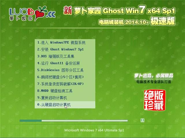 新萝卜家园 Ghost Win7 x64 国庆极速版2014.10