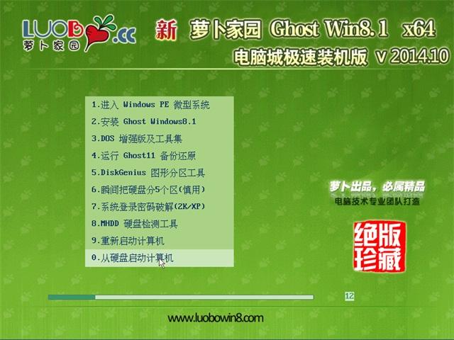 新萝卜家园Ghost Win8.1X64电脑城极速装机版  v2014.10+