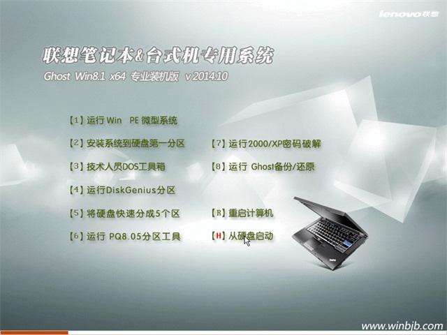 联想笔记本和台式机Ghost Win8.1X64 专业版 v2014.10