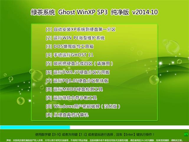 绿茶系统 Ghost WinXP SP3 纯净版 2014年10月制作