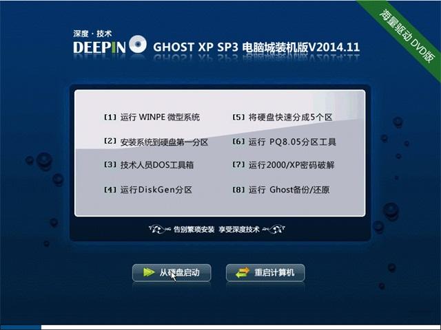 深度技术GHOST XP SP3 万能装机版2014年11月版[推荐]