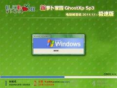 新萝卜家园 Ghost XP SP3 电脑城快速装机版2014年11月版