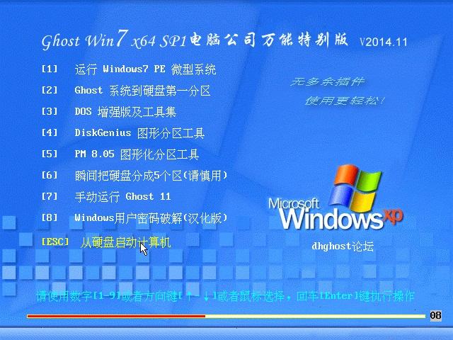 Ghost Win7 x64 Sp1 电脑公司装机万能版 v2014.11[推荐]
