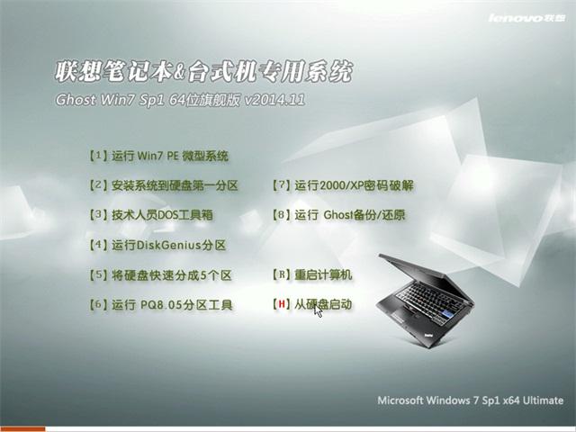 联想笔记本&台式机Ghost Win7 64位 旗舰版 2014.11