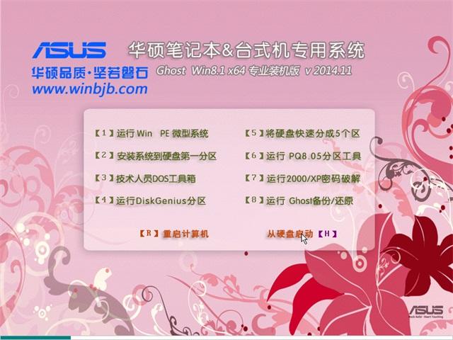 华硕笔记本&台式机 Ghost Win8.1X64专业装机版 v2014.11