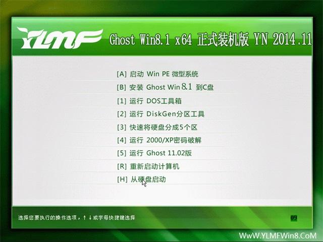 雨林木风 Ghost Win8.1X64(64位)正式装机版  2014.11