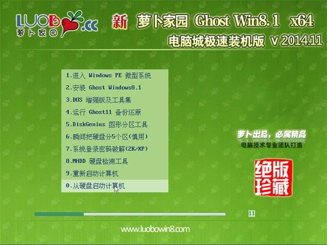 新萝卜家园Ghost Win8.1X64(64位)速装机版 v2014.11