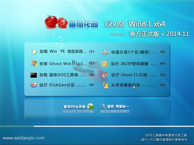 番茄花园 Ghost Win8.1 X64  (64位) 官方正式版 v2014.11