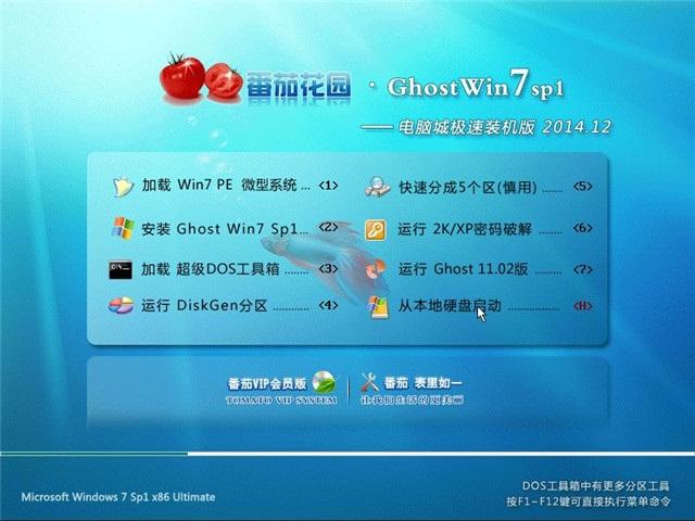 番茄花园 Ghost Win7 SP1 32位 电脑城海驱极速装机版 v2014.12