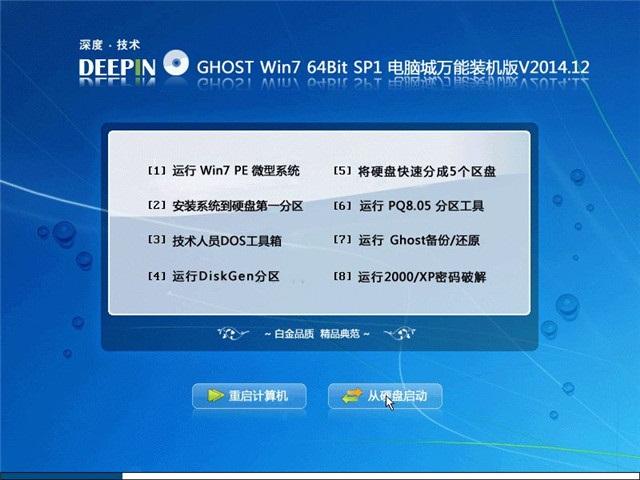 深度技术Ghost Win7 x64 Sp1 电脑城装机版 v2014.12