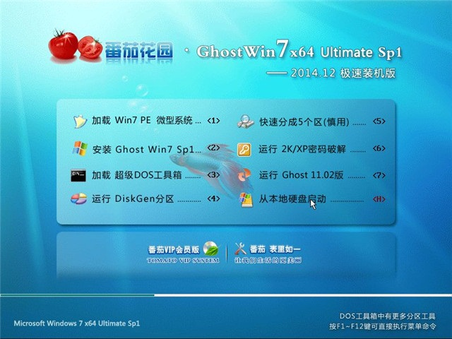 番茄花园 Ghost Win7 SP1(64位) 2014.12 极速装机版