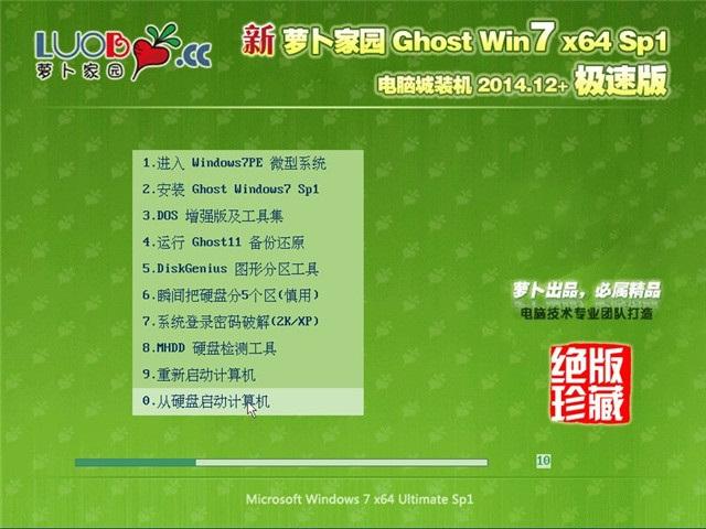 新萝卜家园 Ghost Win7 SP1 64位 极速装机版 2014.12