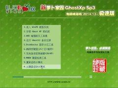 新萝卜家园 Ghost XP SP3 电脑城极速装机版 2014.12+