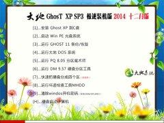 大地系统 GHOST XP SP3 极速装机版 2014年12月版
