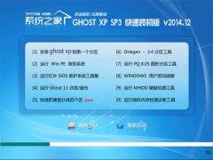 系统之家 Ghost XP SP3 快速装机版 2014年12月版