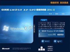 中关村Ghost XP SP3 极速装机版 2014年12月版