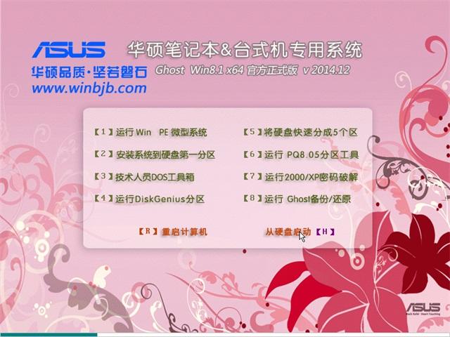 华硕笔记本 GHOST WIN8.1 64位 官方正式版 2014.12