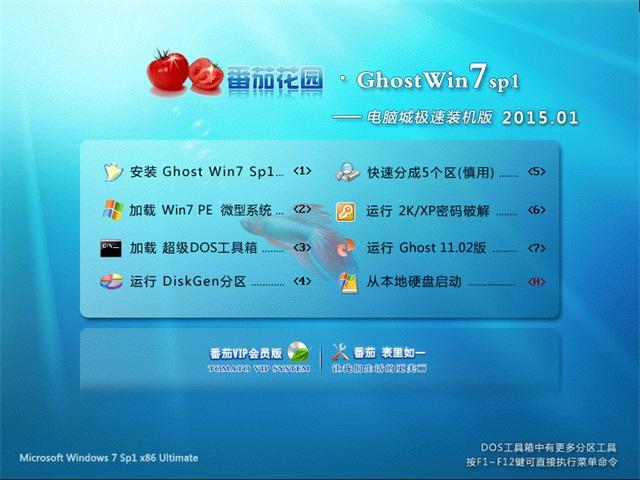 番茄花园 Ghost Win7 X86 电脑城装机版 v2015.01