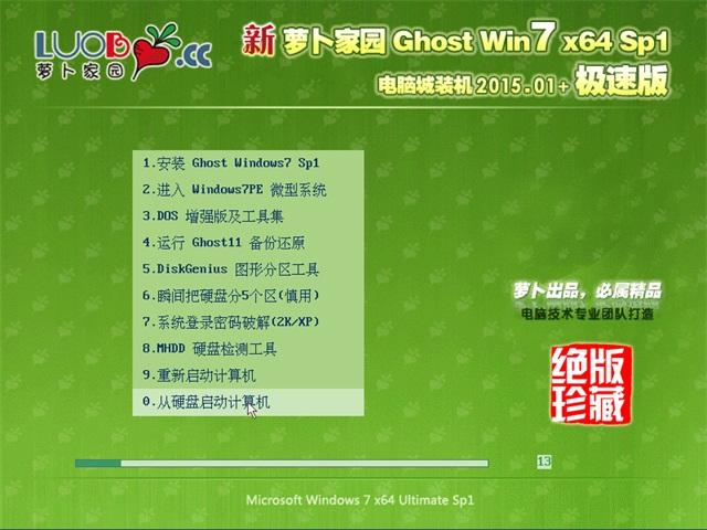 新萝卜家园 Ghost Win7 SP1 64位 极速装机版 2015.01