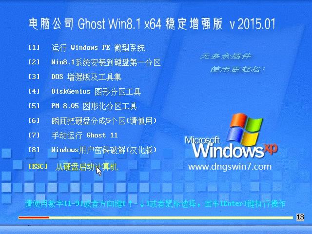 电脑公司 GHOST WIN8.1 64位 稳定增强版 2015.01