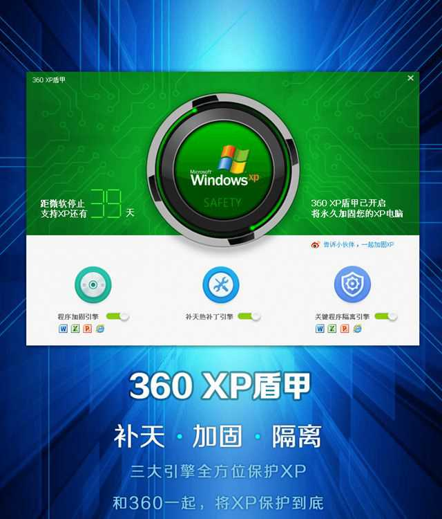 新萝卜家园 Ghost XP SP3  极速装机版 2015.01