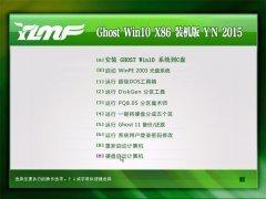 雨林木风 Ghost Win10 X86 装机版 YN2015.01