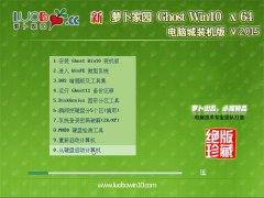 新萝卜家园 Ghost Win10 x64 电脑城装机版 V2015.01
