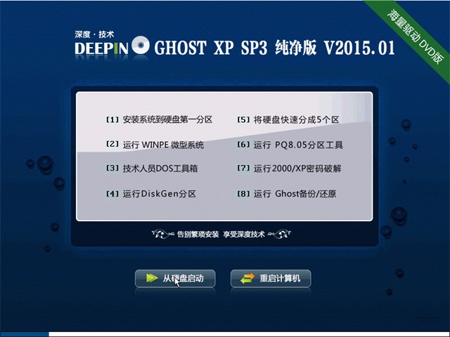 深度技术 GHOST XP SP3 极速纯净版 v2015.01