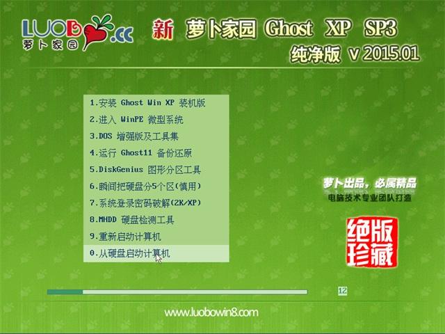 新萝卜家园 Ghost XP SP3 标准纯净版 2015.01