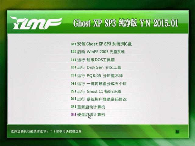 雨林木风 Ghost XP SP3 纯净版 YN2015.01