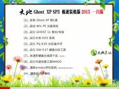 大地系统 GHOST XP SP3 极速装机 2015.01月版