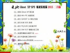 大地 GHOST XP SP3 极速装机 2015.02月版