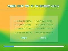 大地系统 GHOST WIN7 SP1 X64 官方旗舰版 V2015.02