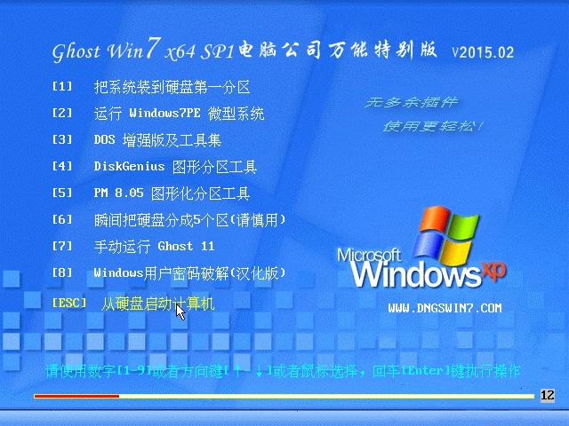 Ghost Win7 x64 Sp1 电脑公司装机万能版 v2015.02