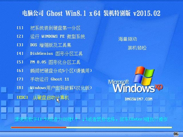 电脑公司 GHOST WIN8.1 64位 装机特别版 2015.02