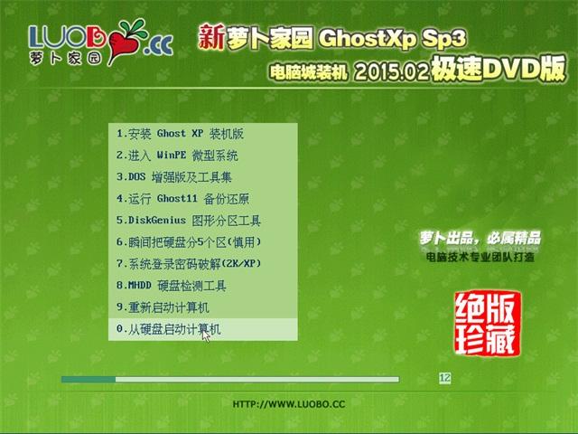 新萝卜家园 Ghost XP SP3 极速装机版 2015.02