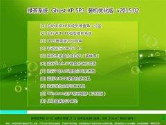 绿茶系统 Ghost XP SP3 装机优化版 V2015.02