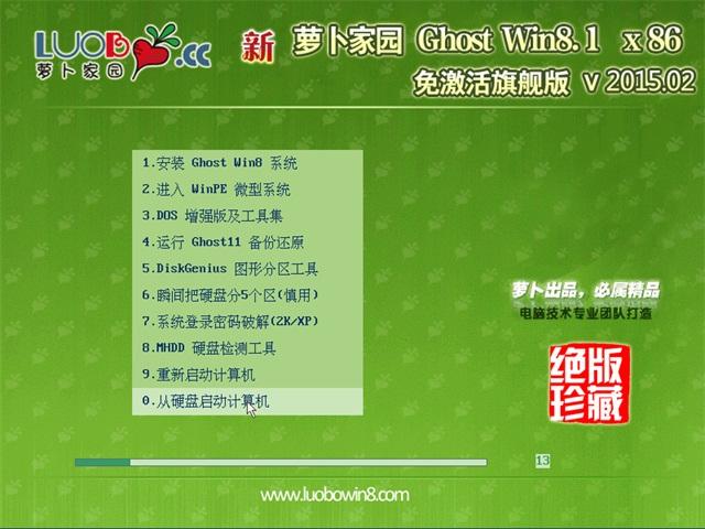 新萝卜家园Ghost Win8.1 X86 免激活旗舰版 v2015.02