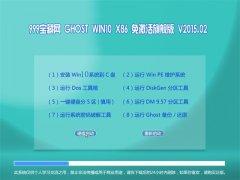 999宝藏网 GHOST WIN10 X86 免激活旗舰版 V2015.02