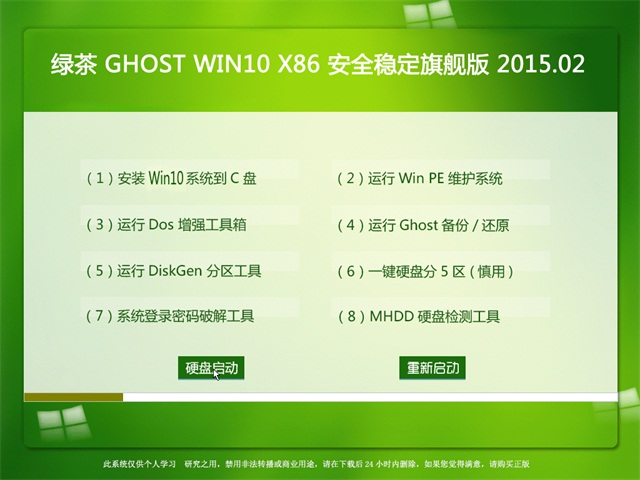 绿茶系统 Ghost Win10 x86 安全稳定旗舰版 2015.02