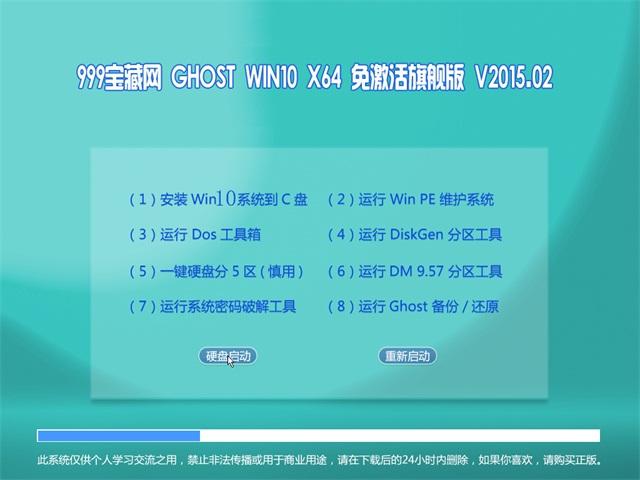 999宝藏网 GHOST WIN10 X64免激活旗舰版 V2015.02