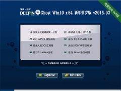 深度技术 Ghost Win10 x64 新年贺岁版 V2015.02
