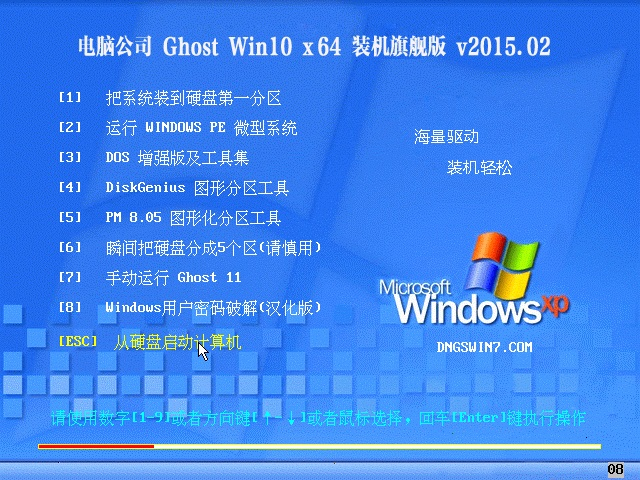 电脑公司 Ghost Win10 x64 装机旗舰版 V2015.02
